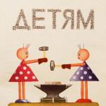 Владимир Лебедев: художник и иллюстратор детских книг